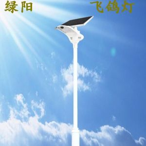 Newest Series Solar Street Light pictures & photos