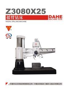 Radial Drilling Machine (Z3080X25)