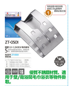 Stainless Steel Towel Hook for Bathroom (ZT-0501) pictures & photos