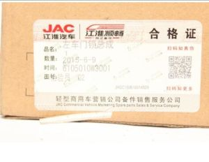 High Quality JAC Auto Parts Door Lock pictures & photos