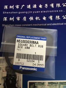 N510061306AA 1050*4.5*0.65 Flat Belt for CM SMT machine pictures & photos