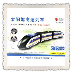 High Speed Train Toy (G01)