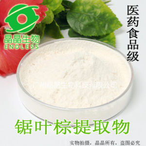 Pure Saw Palmetto Powder with Phytic Acid Natural Sterilization pictures & photos
