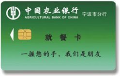 Plastic RFID Contact IC Card pictures & photos