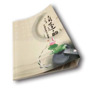 Customized Fancy Painting and Calligraphy Art Paper Photo Book Printing pictures & photos