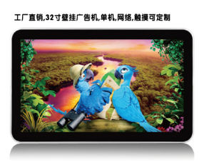 32inch Advertising Player Supermarket Digital Billboard Roll up LCD Screen pictures & photos