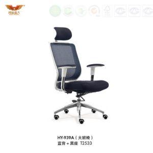 High Quality Office Ergonomic Executive Mesh Chair (HY-939A)