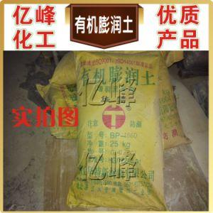 Oily Organic Bentonite Bp-186D pictures & photos