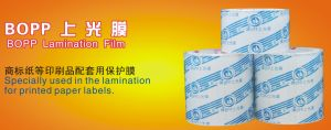 BOPP Glossy Lamination Tape (35um) pictures & photos