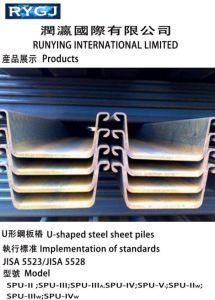 Japanese Standard U Steel Sheet Piles/Steel Sheet Piles