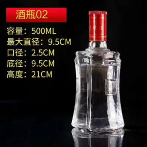 Wholesale Cheap Unique Shape Glass Wine Bottle pictures & photos