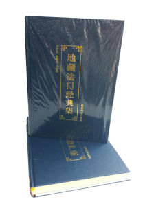 High Quality Hard Cover Chinese Buddhism Printing Book (YY-B0125) pictures & photos