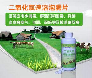 Chlorine Dioxide Instant Effervescent Tablets