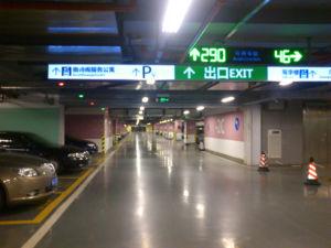 Intelligent Parking Guidance Information System