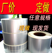Self Adhesive Stikcer,  Adhesive Sticker, Epoxy Resin Sticker, Barcode Sticker, Hologram Sticker, Food Sticker, Cosmetic Sticker Ect. pictures & photos