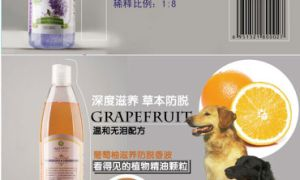 Powerful Nourishing & Moisturizing Grapefruit Organic Pet Shampoo pictures & photos