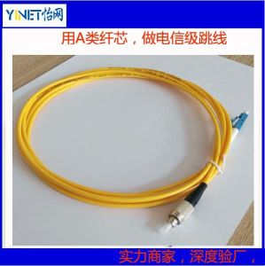 Bending Safe G657A2 Fiber Patch Cord (ERS-1000) pictures & photos