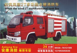 Hot Sale When The Wind 2t Multifunction Water Tank Fire Truck pictures & photos