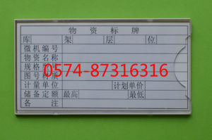 Type H 15*8cm Magnetic Material Card Storage Card Warehouse Card with Numbers pictures & photos