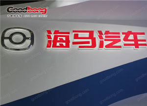 Car Shop Epoxy Resin Metal Plating Backlit Car Logo Sign pictures & photos