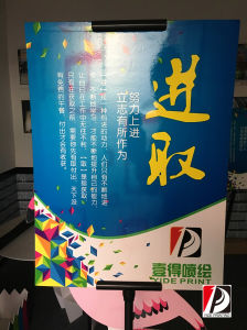Standing Advertising Board Welcome Board Printing (PVB-03) pictures & photos