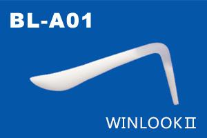 Silicone Nasal Implant (Type: Winlook II)