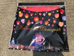 Wholesale Flying Chinese Floating Candle Paper Sky Lanterns Kongming pictures & photos