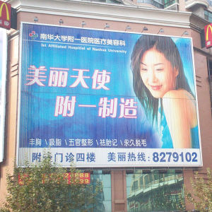 External Frame 145mmx160mm Trivision Billboard for Medical Technology pictures & photos