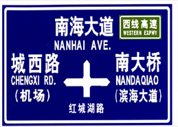 Road Nameplate pictures & photos