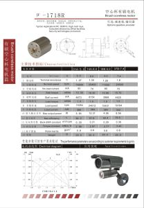 Brush Coreless DC Motor for Security Door (1718R) pictures & photos