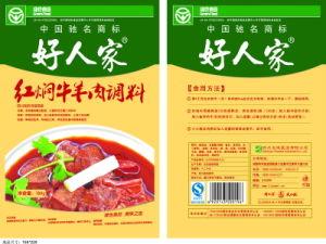 Stewed Beef & Mutton Flavoring
