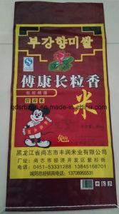 PP Sacks Laminated BOPP Rice Flour Fertilizer Feed Cement Bag pictures & photos