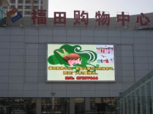 P10 DIP346 Outdoor RGB Advertising LED Display Panel (Nationstar LED) pictures & photos