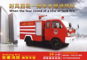 1.8t Small Multi-Functional Water Tank Fire Truck pictures & photos