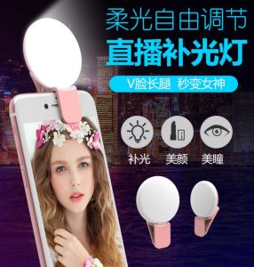 Selfie Ring Light Beauty Humidifier Fill Light Lens Portable pictures & photos