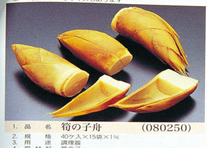 Unpeeled Bamboo Shoots (A3)