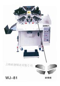 High Efficiency Collar Trimming Turning and Blocking Machine (WJ-81)