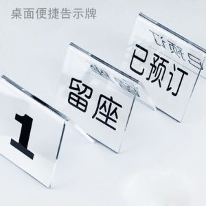 Transparent Double-Sided V Shape Acrylic Holder Reserved Table Sign pictures & photos