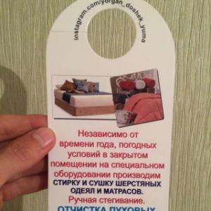 Custom No Disturb Plastic Hotel Door Hang Tag(PVC card) pictures & photos