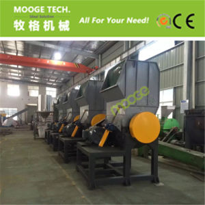S-Type Pet Waste Plastic Crusher Machine S-1200 pictures & photos