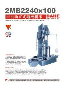 Vertical Honing Machine (2MB2240X100-A Semi-Automatic)