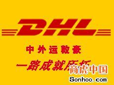 DHL Special Rate To Ethiopia