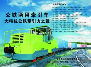 New Locomotive with ISO9001 pictures & photos