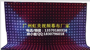 Light LED RGB Video Curtain for DJ Disco Stage Show pictures & photos