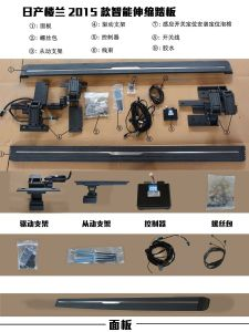 Murano Electric Side Step/Auto Extrior Parts for Nissan pictures & photos