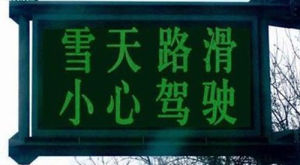 P16 Outdoor Traffic LED Display pictures & photos