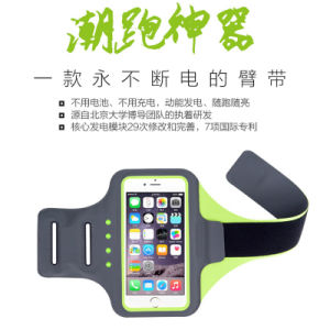 Self Charging LED Running Mobile Sport Armband Free Battery pictures & photos