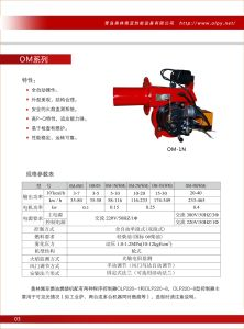 The Olpy Om-4 (W) Fuel Oil Burner with Realiable Quality pictures & photos