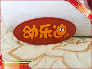 Kids Clothing Rubber Label Cute Promotion Keychain Label pictures & photos