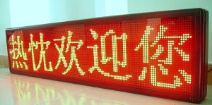 Wholesale Outdoor P10 Single Red Color LED Display pictures & photos
